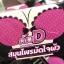 คัพ D สมุนไพรมัดใจผัว by นางเนียน อกฟู รูฟิต กระชับ thumbnail 1