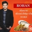Rohan โรฮาน ผลิตภัณฑ์เสริมอาหารสำหรับท่านชาย thumbnail 3