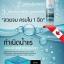 Hive Mineral Lifting Spray 145 ml. ไฮฟ สเปรย์น้ำแร่ ยกกระชับผิวหน้า thumbnail 9