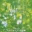 หนังสือโน้ตฟลูท Flute Studio Ghibli Works Collection thumbnail 1