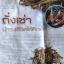 ถังเช่า (Cordyceps Simensis) thumbnail 2