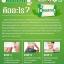 Greentina Plus+ ผลิตภัณฑ์เสริมอาหารควบคุมน้ำหนัก กรีนติน่า พลัส thumbnail 3