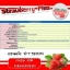 Night Cream Strawberry Plus by Mayziio 10 g. ครีมสตรอเบอร์รี่หน้าสด thumbnail 7