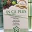 In Ca Plus Power Slim อิน คา พลัส สมุนไพรถั่วดาวอินคา ลดน้ำหนัก thumbnail 1