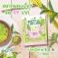 Matcha Slim มัทฉะ สลิม ชาเขียวลดน้ำหนัก thumbnail 7
