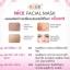 Ozee Nice Facial Mask 10 g. โอซี ไนซ์ เฟเซียล มาส์ค ผิวขาวใส ออร่า ดุจนางฟ้า thumbnail 7