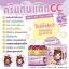 CC Sunscreen Cream 10 g. ครีมกันแดด CC สูตร 4 in 1 กันแดด+กันน้ำ+บำรุง+ CC รองพื้น thumbnail 3