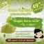 Green Tea Mask by BFC 7 g. กรีนที มาส์ค มาส์คฆ่าสิว thumbnail 9