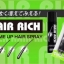 Hair Rich Volume Up Hair Spray by Moritomo 150 g. แฮร์ริช สเปรย์เพิ่มวอลุ่มเส้นผม สีดำ thumbnail 5