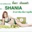 Shania ชาเนีย ดีท็อกซ์ ล้างสารพิษ เพิ่มการดูดซึม thumbnail 3