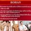 Rohan โรฮาน ผลิตภัณฑ์เสริมอาหารสำหรับท่านชาย thumbnail 4