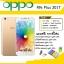 OPPO R9s Plus 2017 (RAM6GB+ROM64GB) แถมเคส+ฟิล์ม+PowerBank+ลำโพง+ไม้เซลฟี่ thumbnail 1
