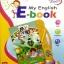 My English E-Book ภาษาอังกฤษล้วน thumbnail 1