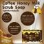 Coffee Honey Milk Scrub Soap by Pink Aura 65 g. สบู่สครับกาแฟนมผึ้ง สบู่+สครับ 2 in 1 thumbnail 4
