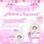 ครีมเทพ Cream Theph by Mayziio 100 ml. ครีมปรับสภาพผิวขาว แถมฟรี!! กันแดดเทพ 120 ml. thumbnail 8