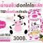 Hokkaido Milk & Ginger Milk Nano Lotion by Faii Cawaii 300 ml. โลชั่นน้ำนมขิง ฮอกไกโด thumbnail 6