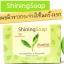 Shining Soap 60 g. ไชน์นิ่ง โซพ สบู่สเต็มเซลล์พืช เพื่อผิวขาว thumbnail 1