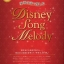 หนังสือโน้ตเปียโน Disney Song Melody Intermediate Piano And Vocal thumbnail 1