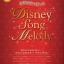 หนังสือโน้ตเปียโน Disney Song Melody Intermediate Piano And Vocal thumbnail 1