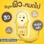 Banana Milk Powder 10 g. ดีท็อกซ์นมกล้วย สิวหาย หน้าใส thumbnail 2
