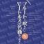 หนังสือโน้ตฟลูท The Beatles Selection Intermediate To Advanced Flute Solo thumbnail 1