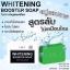 Lab-Y Whitening Booster Soap 100 g. สบู่แลปวาย ขาวสะใจในก้อนแรก thumbnail 6