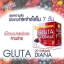 Gluta Diana by Aura กลูต้า ไดอาน่า กลูต้าซอฟท์เจล ดูดซึมง่าย เพื่อผิวสวย thumbnail 4