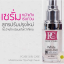 White Booster Mask by Pcare Skin Care 15 ml. เซรั่มหน้าเด้งเร่งด่วน thumbnail 4