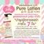 Pure Lotion by Jellys 200 ml. เพียว โลชั่น โลชั่นหัวเชื้อผิวขาว 100% thumbnail 2