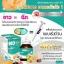 Bio Gluta Melon Clear Acne + Oil Control 1,500 mg. ไบโอ กลูต้า เมล่อน ผิวเด็ก หน้าใสไร้สิว thumbnail 6