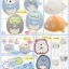 Sumikko Gurashi Part 12 (5 play) thumbnail 2