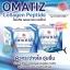 Omatiz Collagen Peptide โอเมทิซ คอลลาเจน เปปไทด์ ย้อนวัยให้ผิว ด้วยคอลลาเจนเพียว 100% (25 ซอง) thumbnail 11