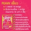 Feaw เฟี้ยว ผลิตภัณฑ์อาหารเสริมลดน้ำหนัก ใหม่ล่าสุด thumbnail 11