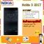 """Nokia 3 2017 5.0"""" (RAM2GB+ROM16GB) แถม PowerBank+ไม้เซลฟี่ thumbnail 1"""