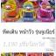 รถหัดเดิน รุ่น หน้าวัว จูเนียร์ ปรับโยกได้ thumbnail 1