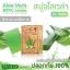 Aloe Vera 80% Soap by Sabu 100 g. สบู่อโลเวร่า ผดผื่นหาย สิวหาย ผิวแพ้ง่ายใช้ได้ thumbnail 6