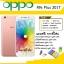 OPPO R9s Plus 2017 (RAM6GB+ROM64GB) แถมเคส+ฟิล์ม+PowerBank+ลำโพง+ไม้เซลฟี่ thumbnail 2