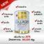 Chita Collagen 120 g. ชิตะ คอลลาเจน 18,000 mg. thumbnail 8