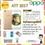OPPO A77 2017 (RAM4GB+ROM64GB) แถมเคส+ฟิล์ม+PowerBank+ไม้เซลฟี่ thumbnail 1