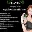 Lavin Mystery Aura Youth Intensive Sleeping Mask 50 g. รวินท์ สลีปปิ้ง มาส์ค thumbnail 6