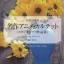 หนังสือโน้ตสำหรับเครื่องสาย Studio Ghibli Collection For String Quartet thumbnail 1