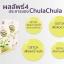 Chular Chular Detox by Kalow ชูล่า ชูล่า ดีท็อกซ์ สุขภาพดีจากภายใน สู่ภายนอก thumbnail 10