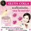 Gluta Colla Whitening 10X by ML กลูต้า คอลล่า สวย ใส ออร่าจับ thumbnail 3