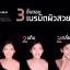 Nimm UV Protection Dream Smooth Skin 14 g. นิมม์ ครีมกันแดด thumbnail 14