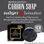Carbon Soap by Princess Skin Care 100 g. สบู่คาร์บอน สบู่ดำดีท็อกซ์สิว thumbnail 7