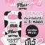 Milk Pearl Plus by Evaly's 50 g. มิลค์ เพิร์ล พลัส โลชั่นนมมุก ผิวนุ่ม ฟูเด้ง thumbnail 6
