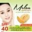Melon Sunscreen 20 g. เมล่อน ซันสกรีน กันแดดโบทาย่าตัวใหม่ เนื้อมูสซิลิโคนใยไหม thumbnail 4