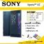 Sony Xperia™ XZ 2017 (RAM3GB+ROM64GB) กล้องหลัง23MP แถมPowerBank+ไม้เซลฟี่