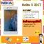 """Nokia 3 2017 5.0"""" (RAM2GB+ROM16GB) แถม PowerBank+ไม้เซลฟี่ thumbnail 2"""