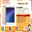 Xiaomi Redmi 4A 2017 (RAM2GB+ROM32GB) แถมฟรี เคส+ฟิล์ม+PowerBank+ไม้เซลฟี่